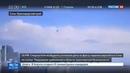 Новости на Россия 24 • После гибели пассажирки вертолета в Сочи возбуждено уголовное дело