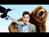 Месть пушистых HD / Furry Vengeance HD (2010) (Русские субтитры)