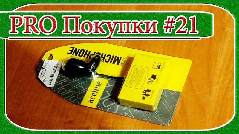 PRO Покупки 21 - Покупка Нового Петличного Микрофона Aceline AMIC-7, Вместо Утерянного Старого!