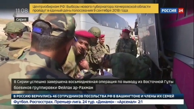 Новости на Россия 24 • Российские военные завершили операцию по выводу боевиков из Восточной Гуты