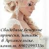 Вечерние,Свадебные прически в Архангельске
