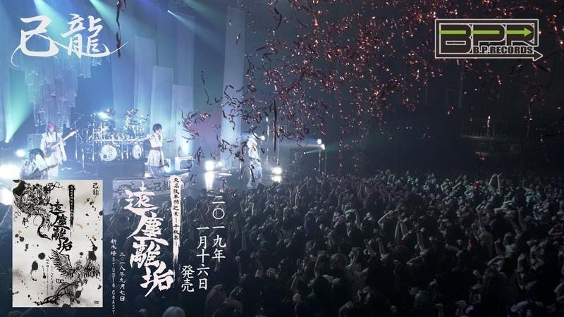 己龍 東名阪単独巡業「遠塵離垢」~千秋楽~LIVE DVD SPOT