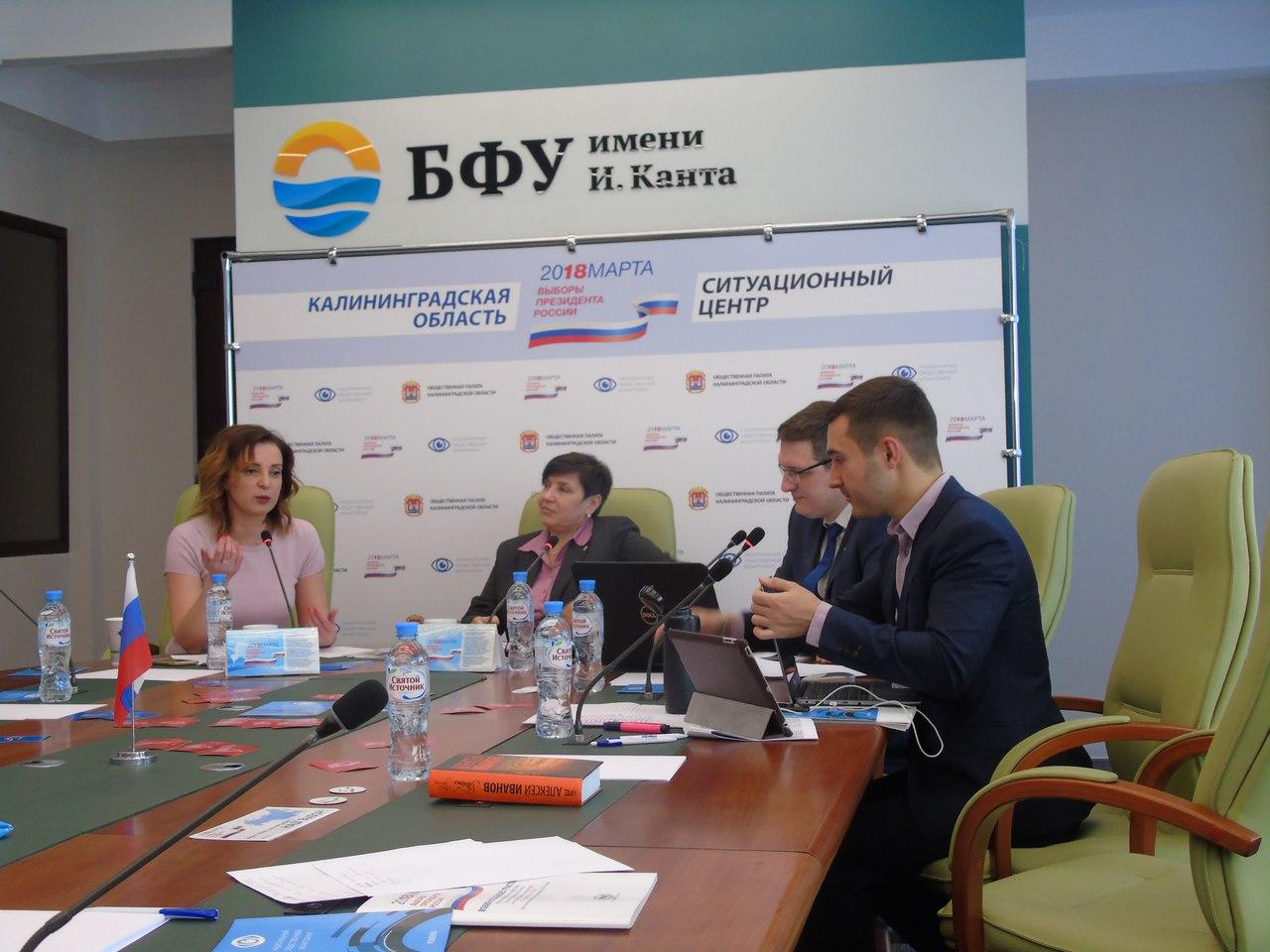 Председатель ОП Калининградской области: «Серьезных замечаний по выборам в Калининградской области нет»