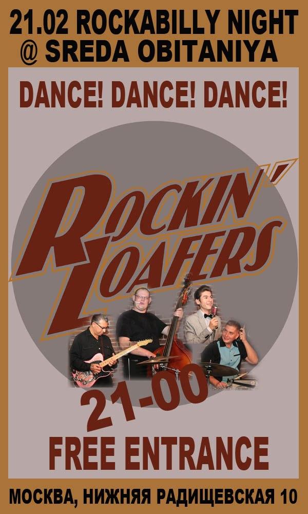 21.02 Rockin' Loafers - Sreda Obitaniya