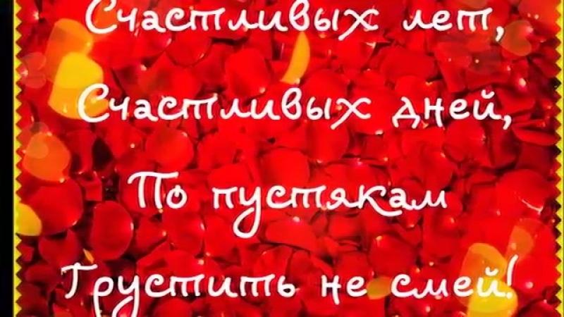 Наталья с Днем Рождения!!.mp4