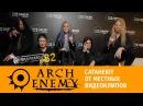 Видеосалон №82 Arch Enemy сатанеют от российских и украинских клипов