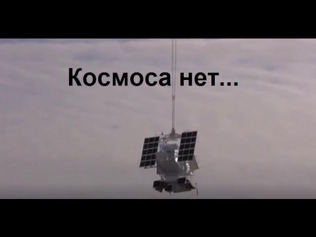 Как на самом деле запускают спутники над Плоской Землей, чтобы они не продырявили купол