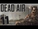 S.T.A.L.K.E.R. Dead Air 11. Суперкровосос