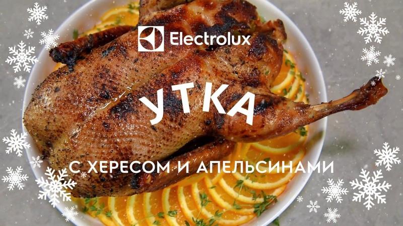 Новогодняя утка с хересом и апельсинами от Electrolux