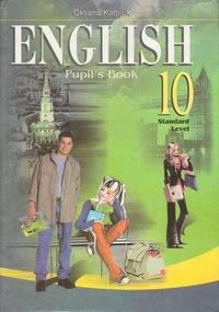 английский язык 10 класс карпюк скачать учебник