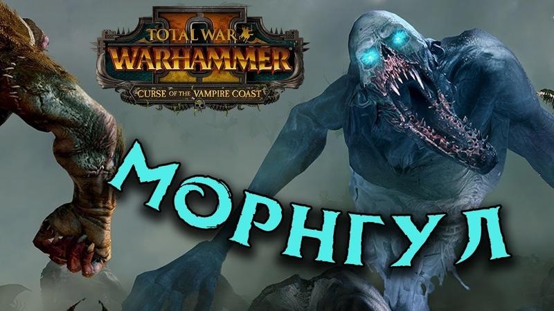 Морнгул (Мрачный призрак) Total War WARHAMMER 2