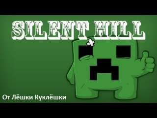 6 - Silent Hill - Обзор текстур паков на Minecraft oт Лешки Куклешки