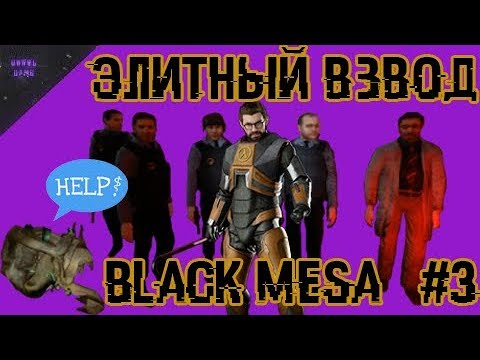 Прохождение Black Mesa |3| Элитный Взвод
