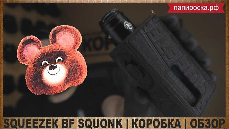 SQUEEZER BF SQUONK by HUGO VAPOR from ПАПИРОСКА РФ КОРОБКА ОБЗОР