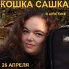 26 апреля в 19:00 Кошка Сашка во Владимире