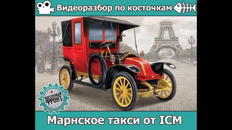 Марнское такси от ICM 1:24