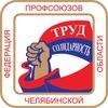 ШМПЛ Федерации профсоюзов Челябинской обл