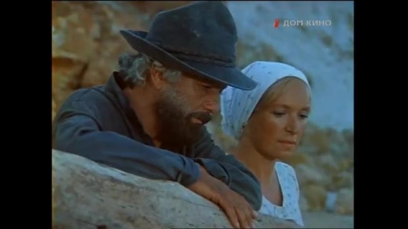 «Цыган» - 1-я серия (1979)