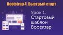 Урок 1 Стартовый шаблон Bootstrap 4