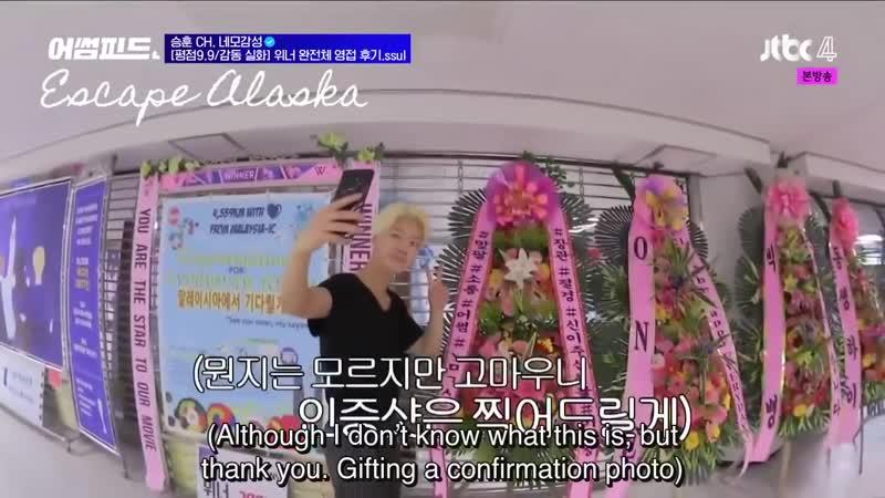 Awesome Feed Ep.2 (Winner SeungHoon cut) (04.09.2018) (Eng.Sub)