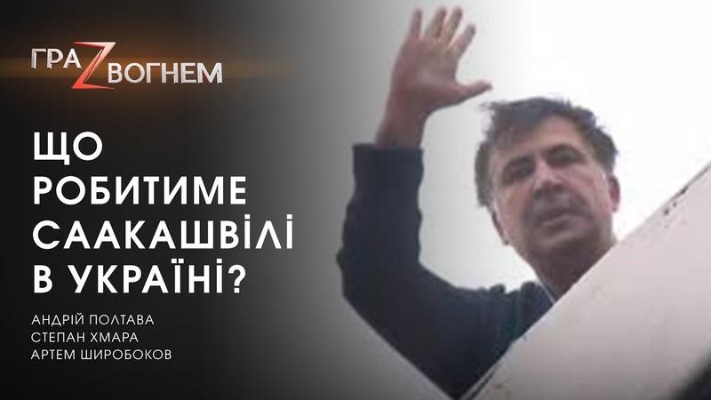 Повернення Саакашвілі в Україну: Чого чекати?   ток-шоу «Гра Z вогнем» 29.05.19