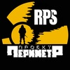 RPStalker «Проект: Периметр»