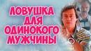 ВЕЛИКОЛЕПНЫЙ ФИЛЬМ! Ловушка для одинокого мужчины , детектив, ФИЛЬМЫ СССР