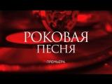 Роковая песня 1-4 серии ( Мелодрама ) от 08.07.2018