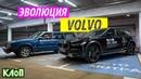 Эволюция марки VOLVO за 35 ЛЕТ / Volvo 740 vs Volvo V90 танцы сверхъестественное Moscow