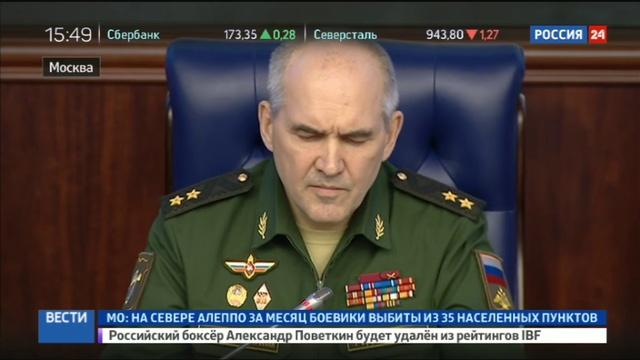Новости на Россия 24 • Минобороны: ВКС РФ не наносили удар по сирийскому Идлибу