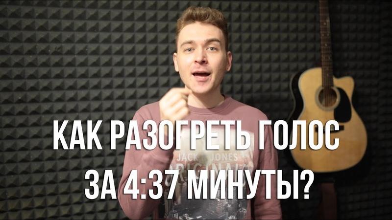 Как распеваться Как разогреть голос за 4 37 минуты