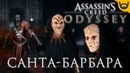 САНТА БАРБАРА Assassin's Creed Odyssey PC 10