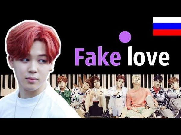BTS - Fake love (НА РУССКОМ) ● караоке | PIANO_KARAOKE ● ᴴᴰ НОТЫ MIDI