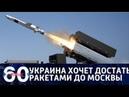 60 минут. Украина хочет достать ракетами до Москвы. эфир от 22.06.2018.г