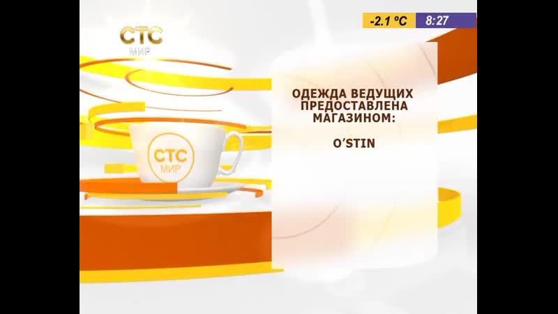 Переход вещания с СТС-Мир на СТС (28.02.2017)