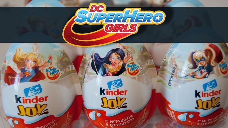 Новинка от Киндер Сюрприз! Kinder Joy DC SuperHero Girls Супер девочки DC 2018 Киндер Джой