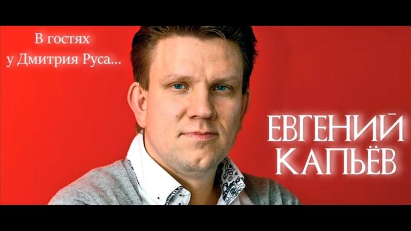 Евгений Капьев ЭКСМО В гостях у Дмитрия Руса как издать книги