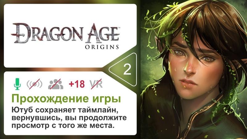2 | Dragon Age Origin (начало)