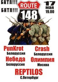 БАТЛ! БАТЛ! ROUTE 148 17 мая - Белорусы