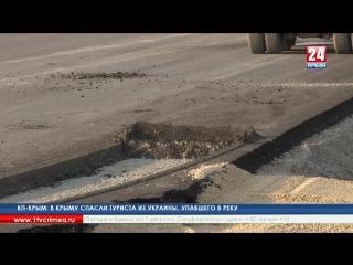 Ливень размыл участок строящейся трассы Дубки  Левадки под Симферополем