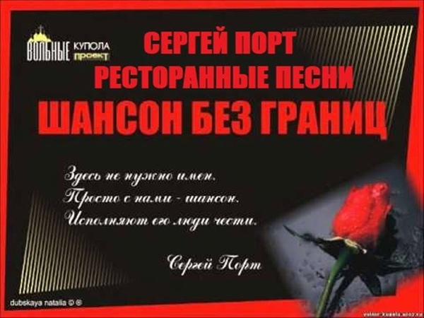 Сергей ПОРТ - Посвящение другу