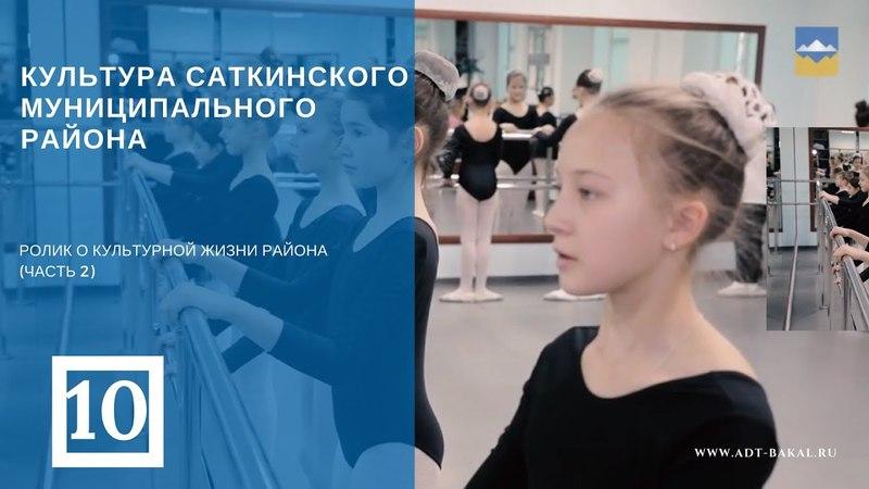 Культура Саткинского района(2 часть)