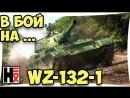 В Бой На WZ-132-1 ★ 2 ► Сопли, Пьяный и ТОП Пушка
