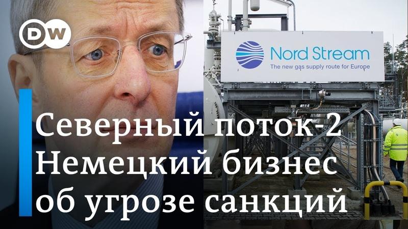 Немецкий бизнес: санкции США против Северного потока-2 - это вмешательство в европейский суверенитет