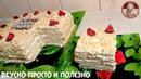 Торт за 5 минут Без ВЫПЕЧКИ СМЕТАННИК Просто Быстро и Вкусно cake in 5 minutes