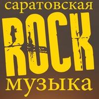 Логотип  ll l Саратовская ROCK-музыка ll l