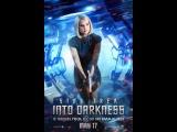 Стартрек: Возмездие. Русский промо-ролик '2013'. HD