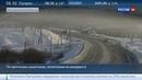 Новости на Россия 24 Пятидесятиградусный мороз сковал Колыму