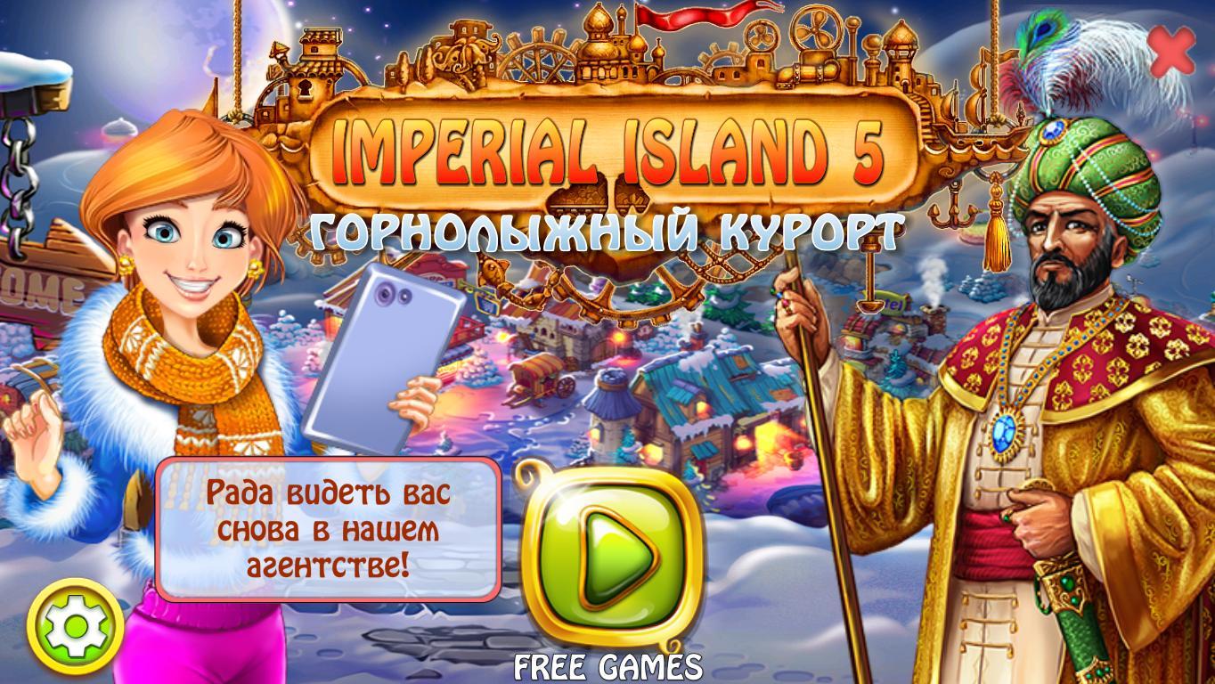 Императорский остров 5: Горнолыжный курорт | Imperial Island 5: Ski Resolt Multi (Rus)
