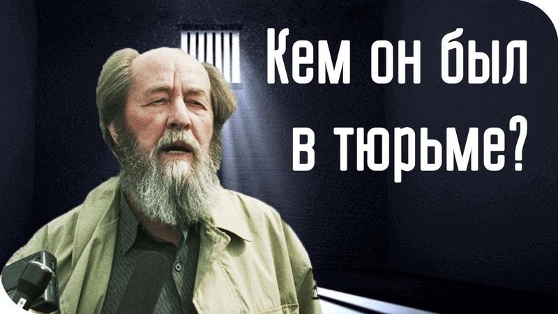 Как сидел писатель Александр Солженицын